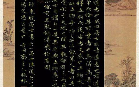 第五届中国硬笔书法公开赛 获奖作品展示 –