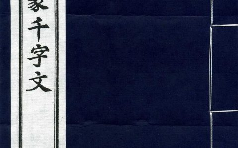 书法课堂丨邓石如小篆《千字文》技法解析(一) –