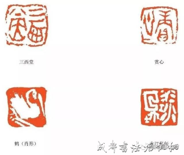 《中国篆刻》第13期 本期人物——汪永江 –