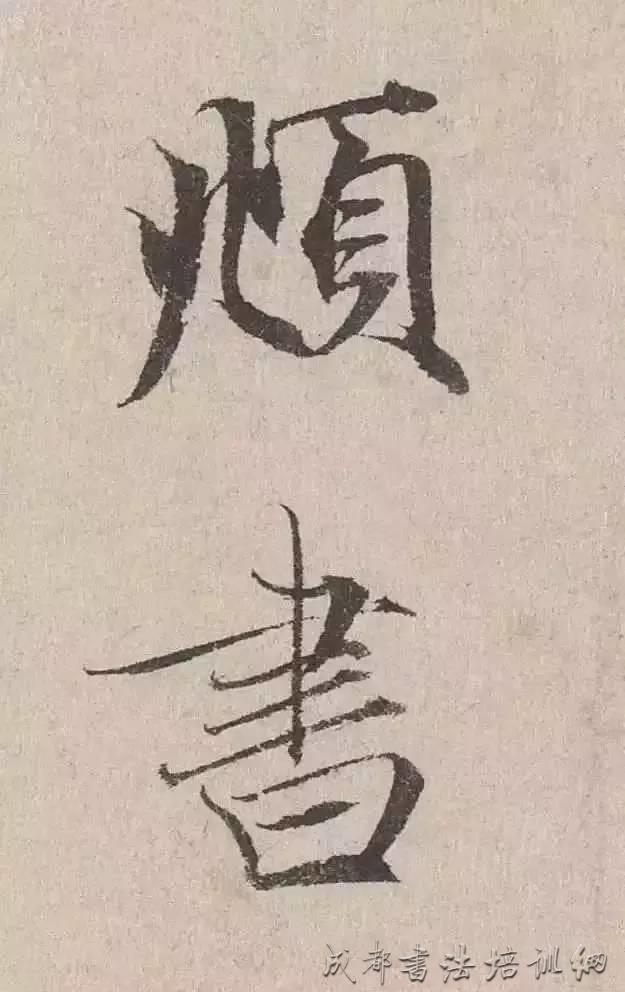 赵孟頫跋神龙本《定武兰亭》 –