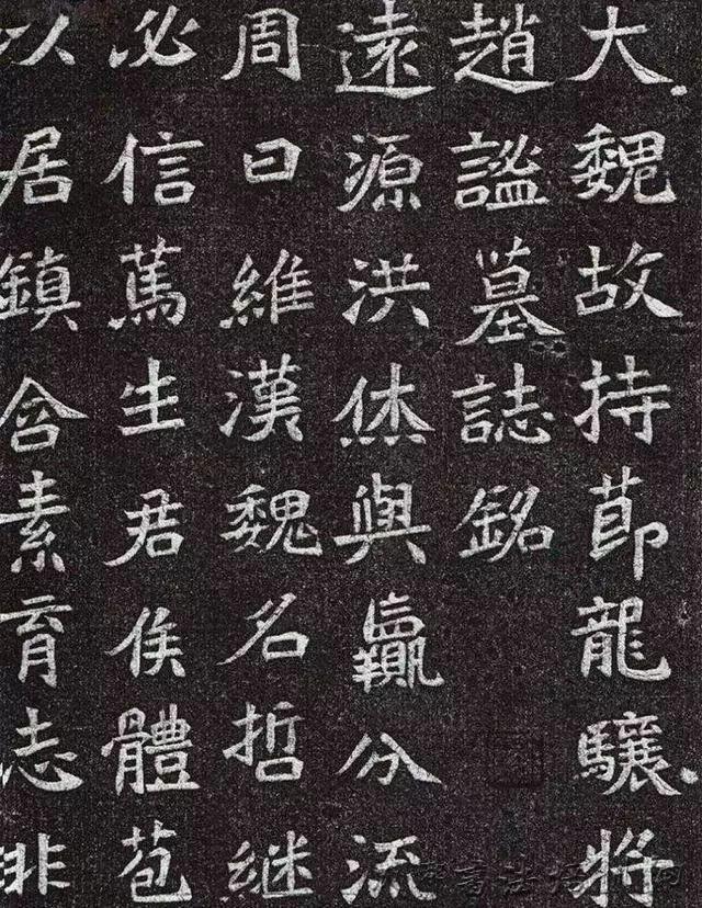 《大魏赵谧墓志》《大魏故持节龙骧将军赵谧墓志铭》高清大图 –