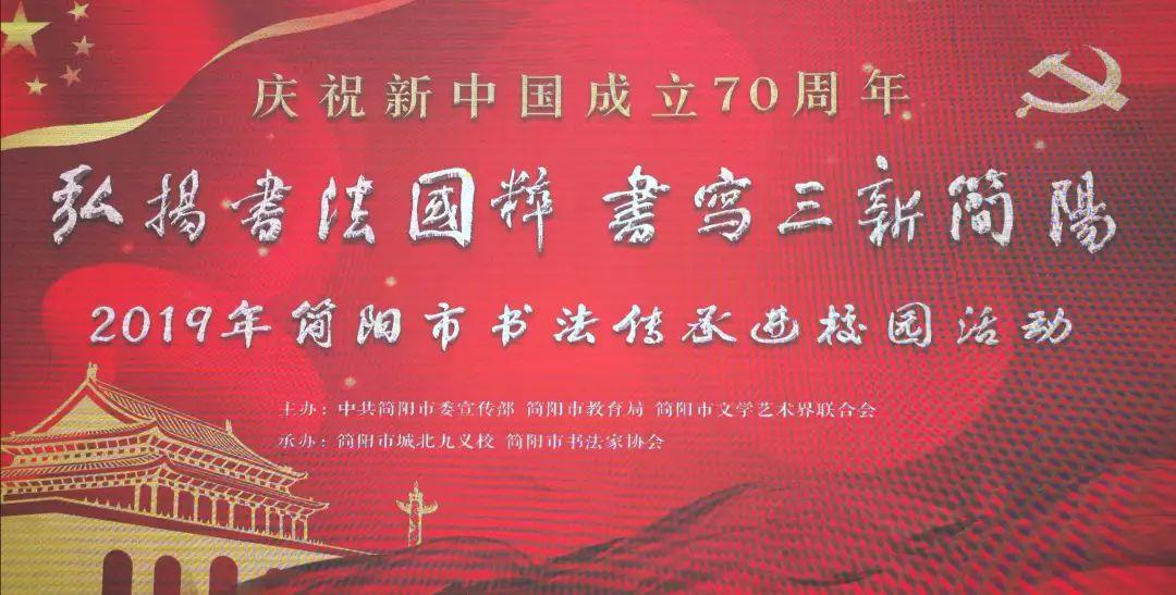 """庆祝新中国成立70周年  """"弘扬书法国粹 书写三新简阳""""  ——简阳市2019年书法传承进校园活动"""