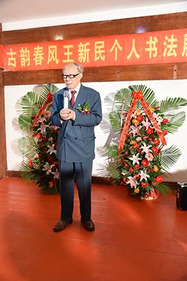 """纪念""""五四""""运动100周年——王新民先生""""古韵春风""""书法作品展在哈尔滨开幕"""