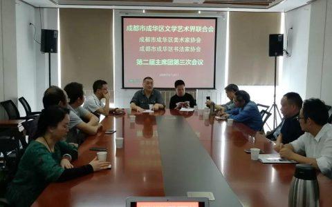 成华区书法家协会第二届主席第三次会议在区文化馆召开
