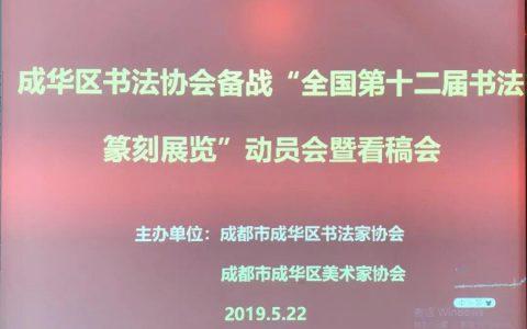 成都市成华区书法家协会举办2019年度各项赛事动员会暨看稿会