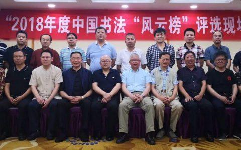 """2018年度中国书法""""风云榜""""评选结果揭晓"""