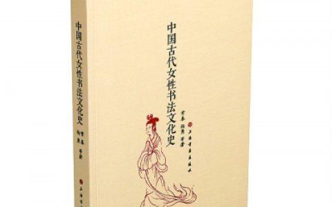 中国古代女性书写考察 –