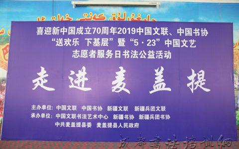 """""""5•23""""中国文艺志愿者服务日书法公益活动走进新疆、青海 –"""