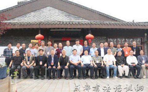 中国书协刻字硬笔委员会刻字艺术部2019年工作会议在江西吉安召开 –
