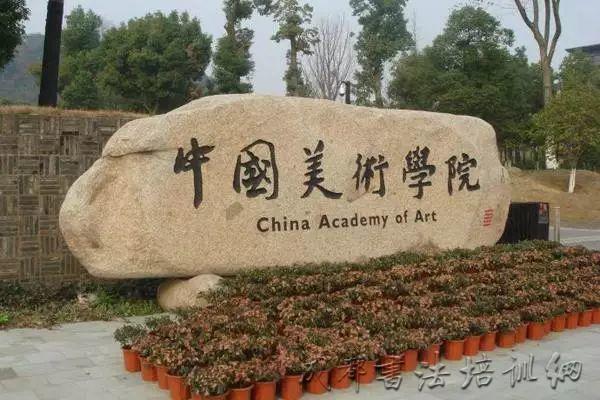 7.9万人考中国美院,书法专业最火爆! –
