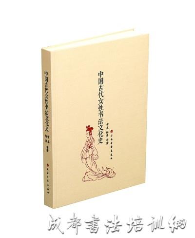彤管清徽――中国古代女性书写考察 –