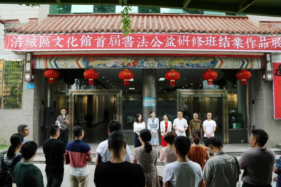 绵阳市涪城区文化馆首届书法公益研修班结业展开幕