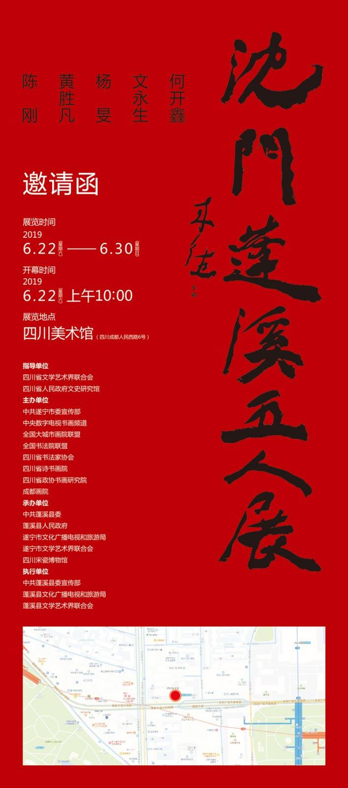 展览预告丨沈门蓬溪五人展 · 成都展将于6月22日举行