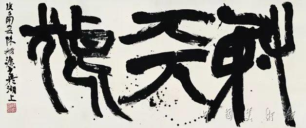"""陈振濂:一个书法人和与生俱来的""""家国情怀"""" –"""