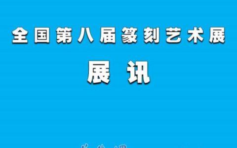 全国第八届篆刻艺术展讯