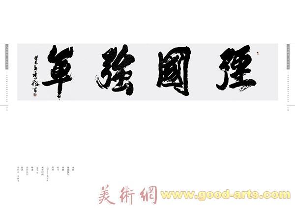 《李铎全集》首发式暨李铎捐赠军博书画作品选展在京举行