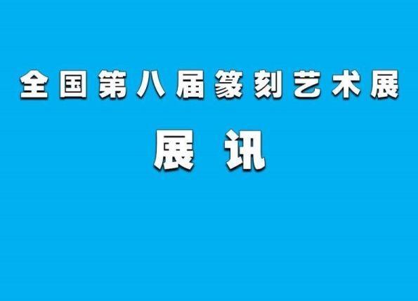 全国第八届篆刻展将于7月13日在深圳开幕