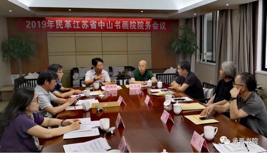民革江蘇省中山書畫院院務會議在南京召開