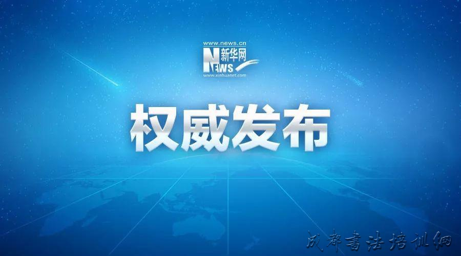 中共中央 国务院 关于深化教育教学改革全面提高义务教育质量的意见 –