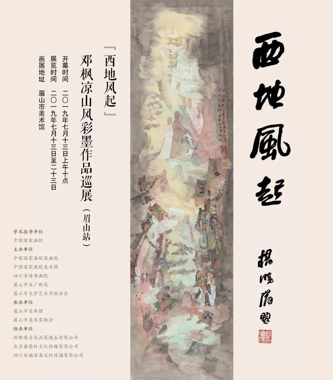 """""""西地风起""""邓枫凉山风彩墨作品巡展—眉山站"""