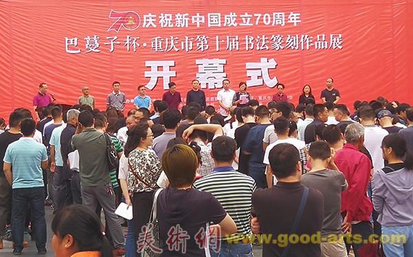 庆祝新中国成立70周年重庆市第十届书法篆刻展开幕