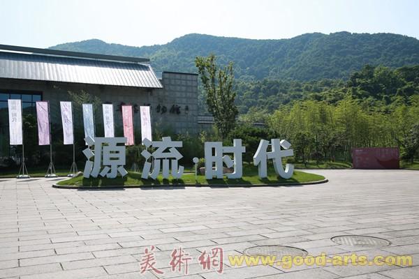 源流·时代——以王羲之为中心的历代法书与当前书法创作暨绍兴论坛成功举办