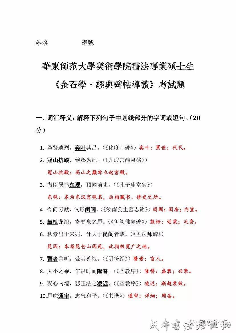 华东师范大学书法硕士生招生考题 –