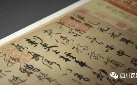 四川民族学院书法研究所正式成立