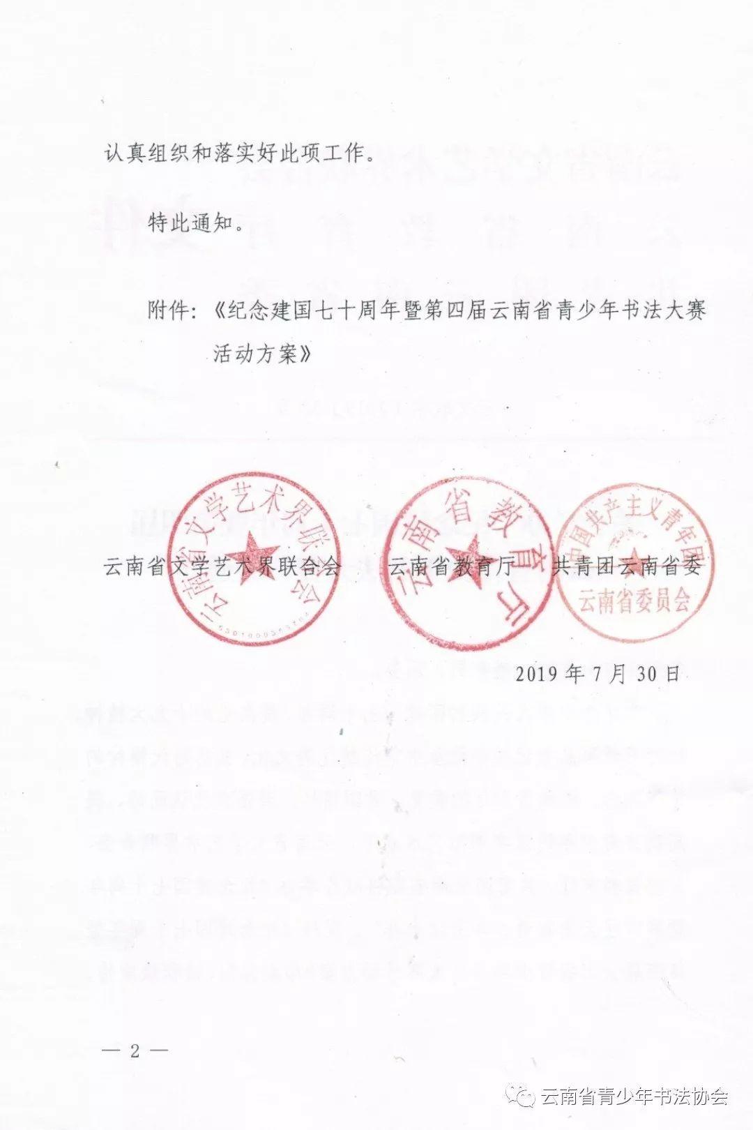 """关于举办""""纪念建国七十周年暨第四届云南省青少年书法大赛""""的通知"""