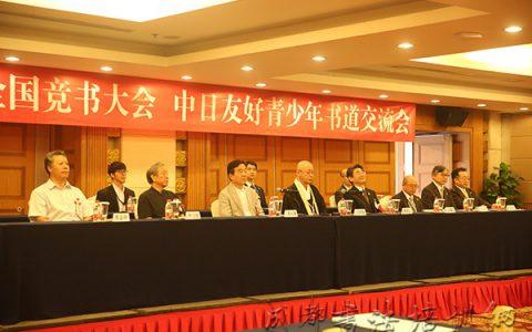 第35届成田山全国竞书大会中日友好青少年书法交流活动在北京举行 –