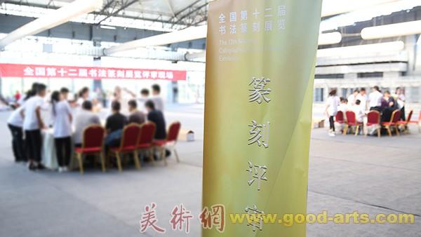 全国第十二届书法篆刻展览篆刻组完成初评