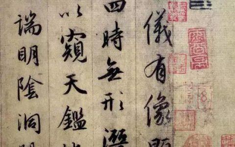 赵孟頫60岁书法《临圣教序》高清彩版 –