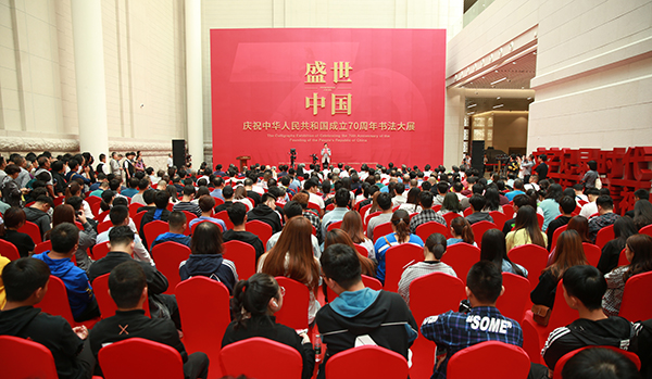 """""""盛世中国——庆祝中华人民共和国成立70周年书法大展""""在京开幕 –"""