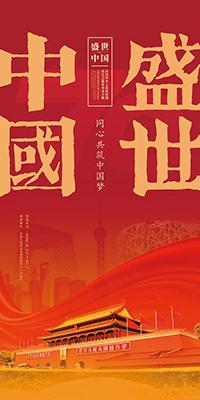 盛世中国——庆祝中华人民共和国成立七十周年书法大展 –