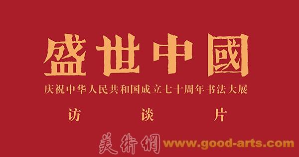 访谈 | 盛世中国——庆祝中华人民共和国成立七十周年书法大展