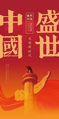 盛世中国——庆祝中华人民共和国成立七十周年书法大展