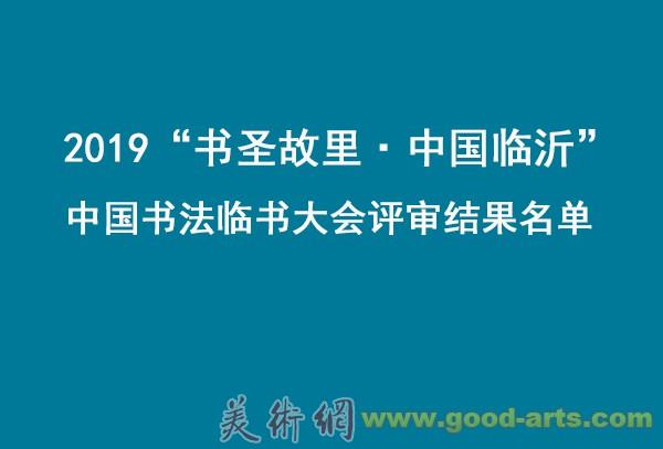 """2019""""书圣故里·中国临沂""""中国书法临书大会评审结果名单"""