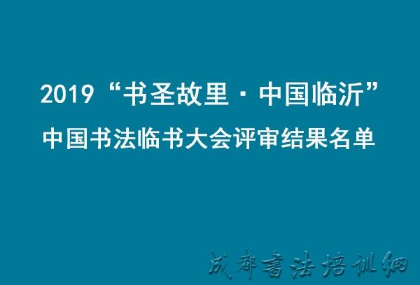 """2019""""书圣故里·中国临沂""""中国书法临书大会评审结果名单 –"""