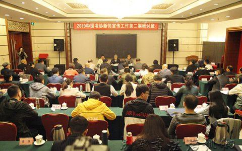 让宣传工作不断活起来实起来强起来2019中国书协新闻宣传工作第二期研讨班在京举办 –