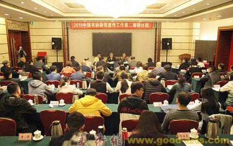 让宣传工作不断活起来实起来强起来2019中国书协新闻宣传工作第二期研讨班在京举办