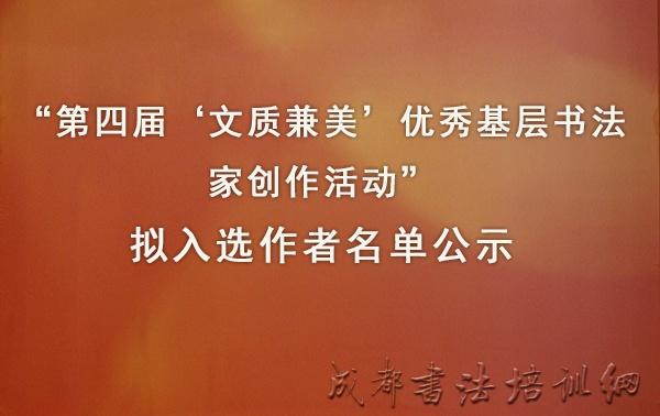 """""""第四届'文质兼美'优秀基层书法家创作活动""""拟入选作者名单公示 –"""