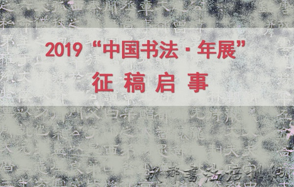 """2019""""中国书法·年展""""征稿启事 –"""