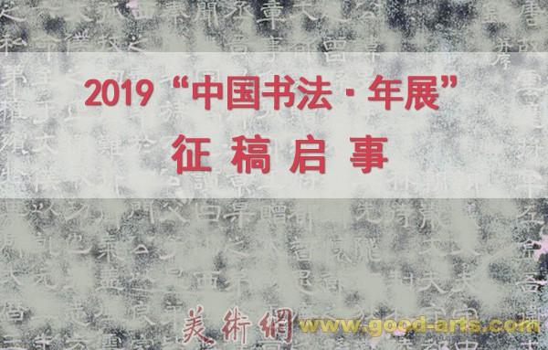 """2019""""中国书法·年展""""征稿启事"""