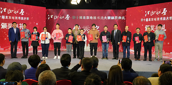 """""""江山如画""""第十届北京电视书法大赛决赛在京擂响战鼓"""