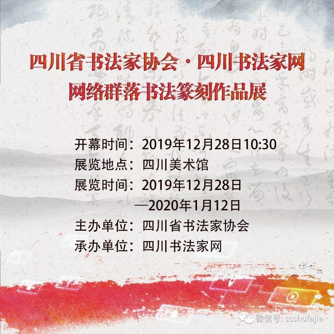 展讯| 四川书法家网网络群落书法篆刻作品展将于12月28日上午在四川美术馆举行开幕式