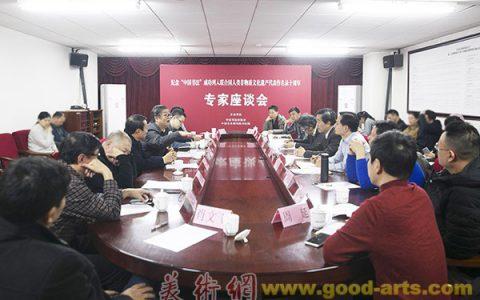 """纪念""""中国书法""""成功列入联合国人类非遗代表作名录十周年专家座谈会在京举办"""