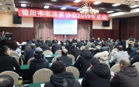 【德阳书法】德阳市书法家协会召开2019年年会