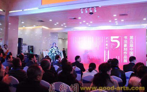 第五届中国西部书法篆刻作品展开幕式在甘肃兰州举行
