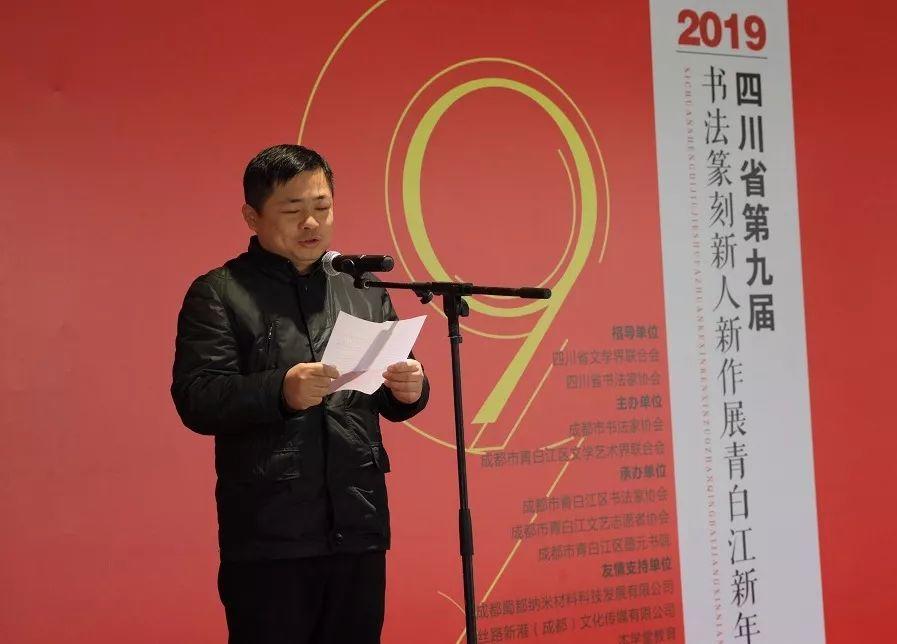 2019年四川省第九届书法篆刻新人新作展青白江新年展开幕