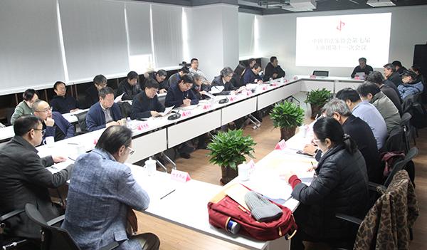 中国书法家协会第七届主席团第十一次会议在京召开 –